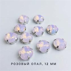 Стразы Премиум Кушон в юв. кастах, 12 мм, Розовый Опал, 1 шт - фото 16656