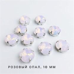 Стразы Премиум Кушон в юв. кастах, 10 мм, Розовый Опал, 1 шт - фото 16673