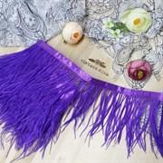 Перья страуса на ленте, фиолетовые (Фиолетовый)