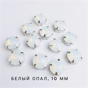 Стразы Премиум Риволи в юв. кастах, 10 мм, Белый Опал, 1 шт