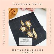 Онлайн мастер -класс Металлические цветы Жака Фата ( с материалами)