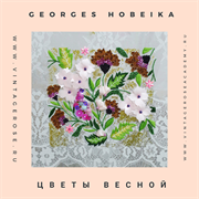 Онлайн мастер -класс Цветы Весной от Georges Hobeika ( с материалами)